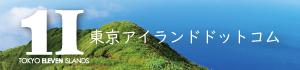 11東京アイランドドットコム