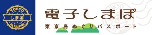 電子しまぽ東京島めぐりパスポート